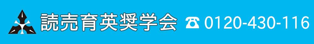 読売育英奨学会