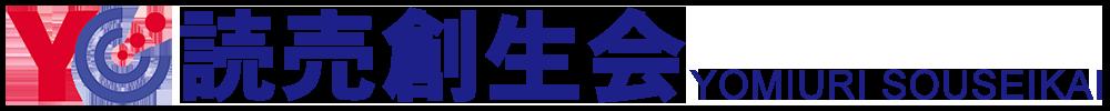 読売創生会オフィシャルサイト Logo